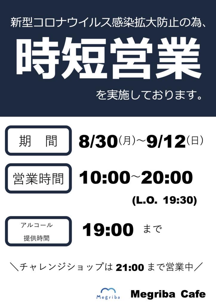 【8/30~9/12】Megribaカフェ 時間営業のお知らせ