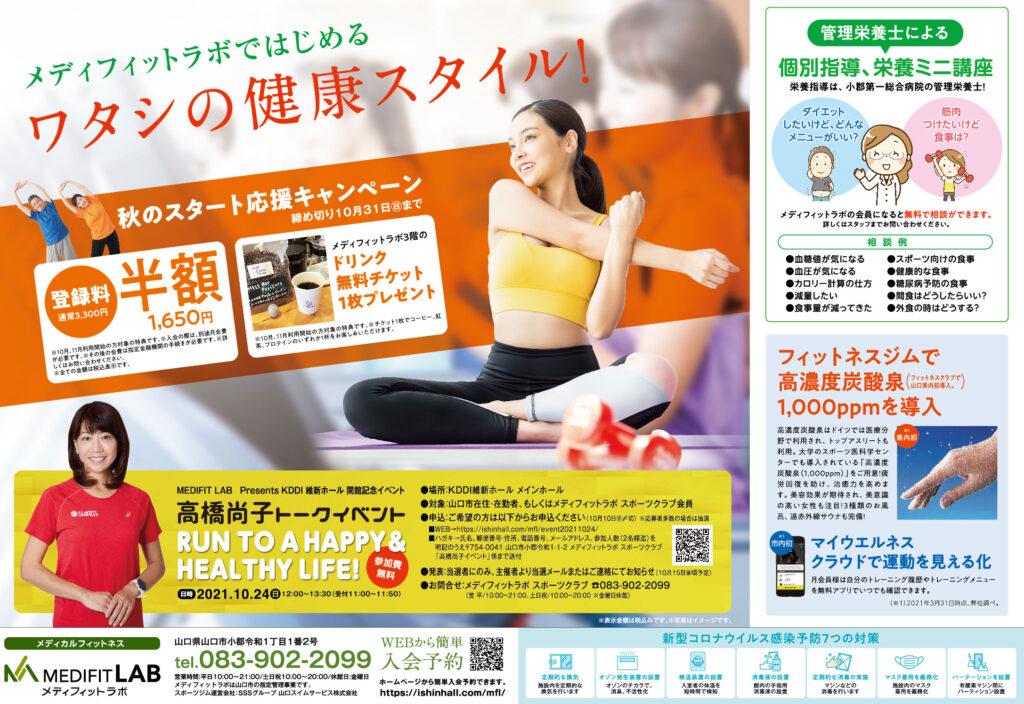 【10/2〜10/31】秋のキャンペーン「メディフィットラボではじめる!ワタシの健康スタイル