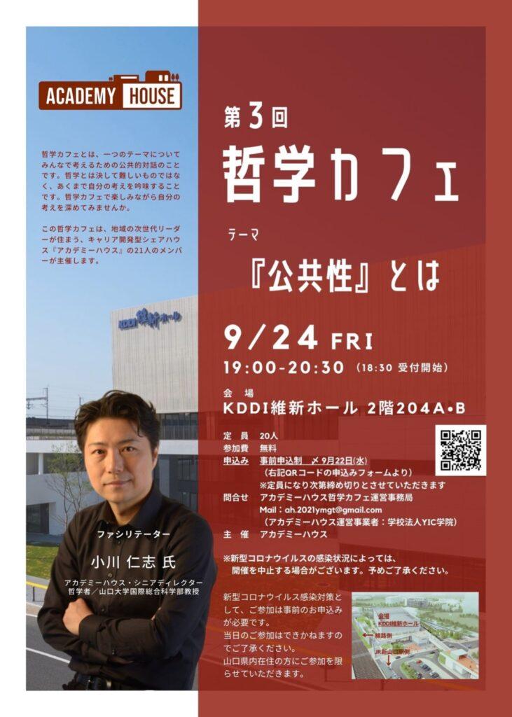 【9/24】哲学カフェ「公共性とは」開催のお知らせ